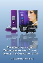 """Массажер для лица """"Омоложение кожи"""" 3-в-1 Beauty Iris Gezatone m708"""